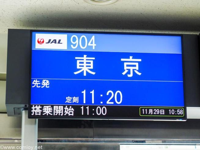日本航空 JAL904 那覇 - 羽田 ボーディング