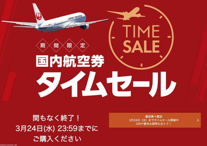 JAL国内線タイムセール