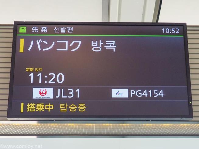 日本航空 JL31 羽田 - バンコク ボーディング