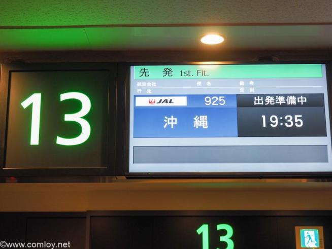 日本航空 JAL925 羽田 - 那覇