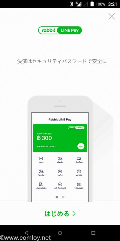 RabbitLINE PAY登録