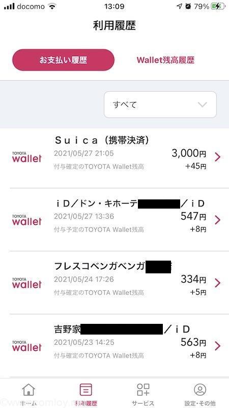 TOYOTA WALLET 利用履歴
