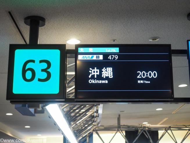 全日空 ANA479 羽田 - 那覇 ボーディング