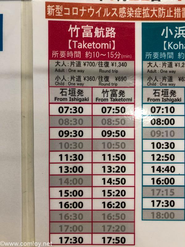 竹富島行きフェリー時刻表