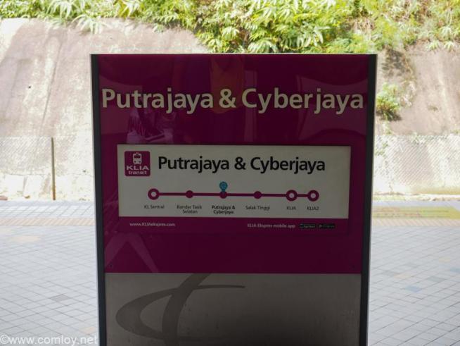 プラトジャヤ&サイバージャヤ(Putrajaya&Cyberjaya)駅