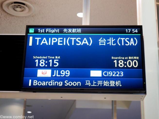 日本航空 JL99 羽田 - 台北(松山)