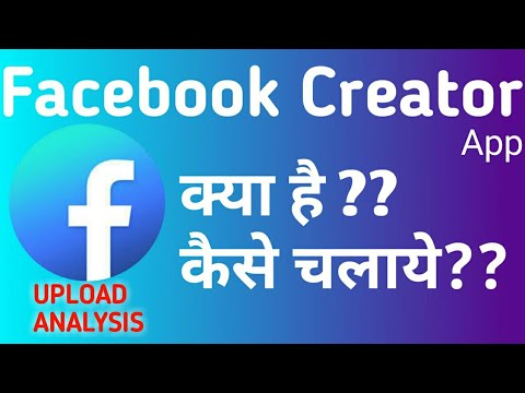 HOW TO USE FACEBOOK CREATOR APP