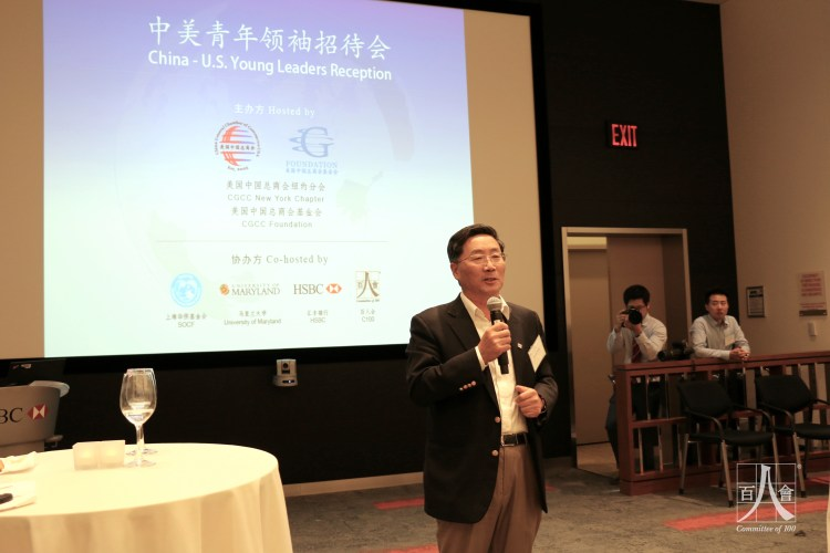 08062015 US-China Young Leaders UMD-CGCC IMG_0853