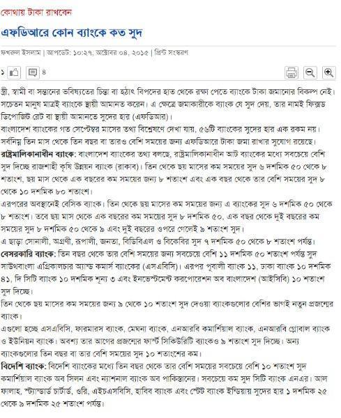 screenshot-www.prothom-alo.com 2015-10-05 01-50-43