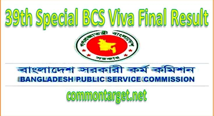 2000 Doctors Recruitment from 39th Special BCS Waiting List