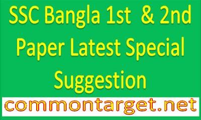 SSC English First and Second Paper Suggestion 2017