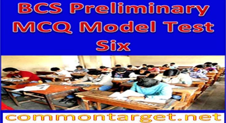 40th BCS Preliminary MCQ Model Test Six