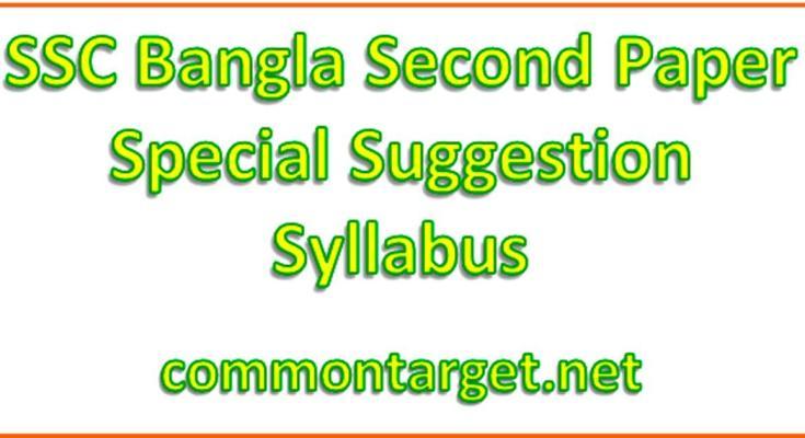 SSC Bangla Second Paper Suggestion 2020