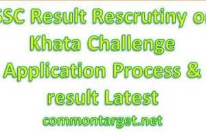 SSC Result Rescrutiny Application