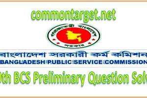 40th BCS Preliminary Question Solve