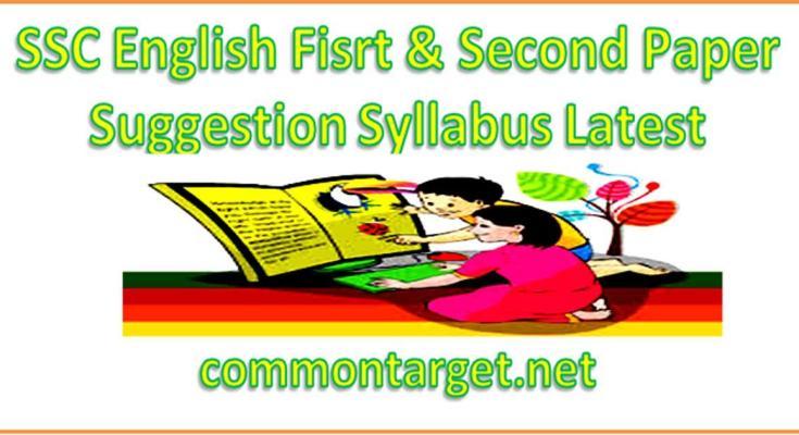 SSC English Suggestion Syllabus 2020