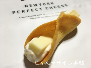 ニューヨークパーフェクトチーズの賞味期限や値段は?ネット通販はどこがおすすめ?