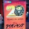 劇団四季夏ライオンキングを観に行ってきた!座席やグッズ飲食の売店をレポ!