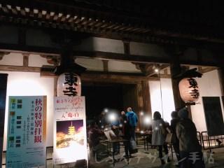 東寺秋の紅葉ライトアップに行ってきた画像と混雑や所要時間を紹介!