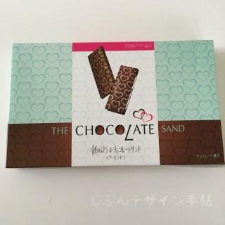 銀のぶどうのチョコレートサンド東京駅限定を食べてみたよレポ!