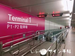 羽田空港国内線第1第2旅客ターミナルへの移動は徒歩で何分?無料シャトルバスでは?
