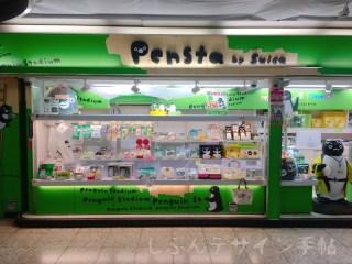 東京駅suicaのペンギングッズ専門店ペンスタに行って限定グッズ買ったよ!