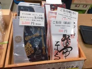 東寺ライトアップ限定オリジナル御朱印帳の画像と値段や販売場所は?