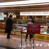 ニューヨークパーフェクトチーズ東京駅の場所と売り切れる時間や待ち時間を紹介!