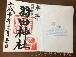 羽田神社の飛行機御朱印が素敵!夏詣朱印や例大祭限定御朱印帳も!