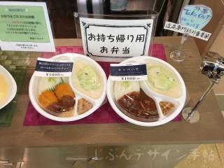 アカシア羽田空港第2のテイクアウトメニューレポ!お弁当を持ち帰りしてみた!