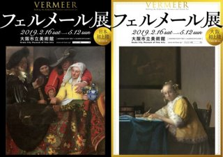 フェルメール展大阪の混雑や空いてる時間は?見どころや楽しみ方を紹介!