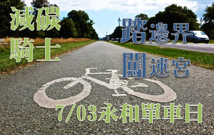2016-07-03 單車日2