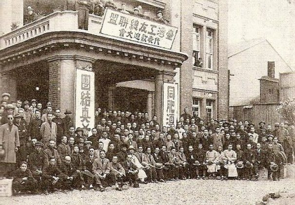 1928臺灣工友總聯盟大會_Alliance_Meeting_of_Taiwanese_Labor_Unions.jpg