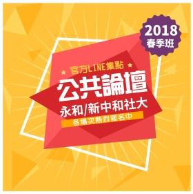 2018春公共論壇