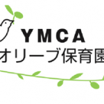 YMCAオリーブ保育園 グループのロゴ