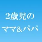 2013年4月〜2014年3月生まれ グループのロゴ