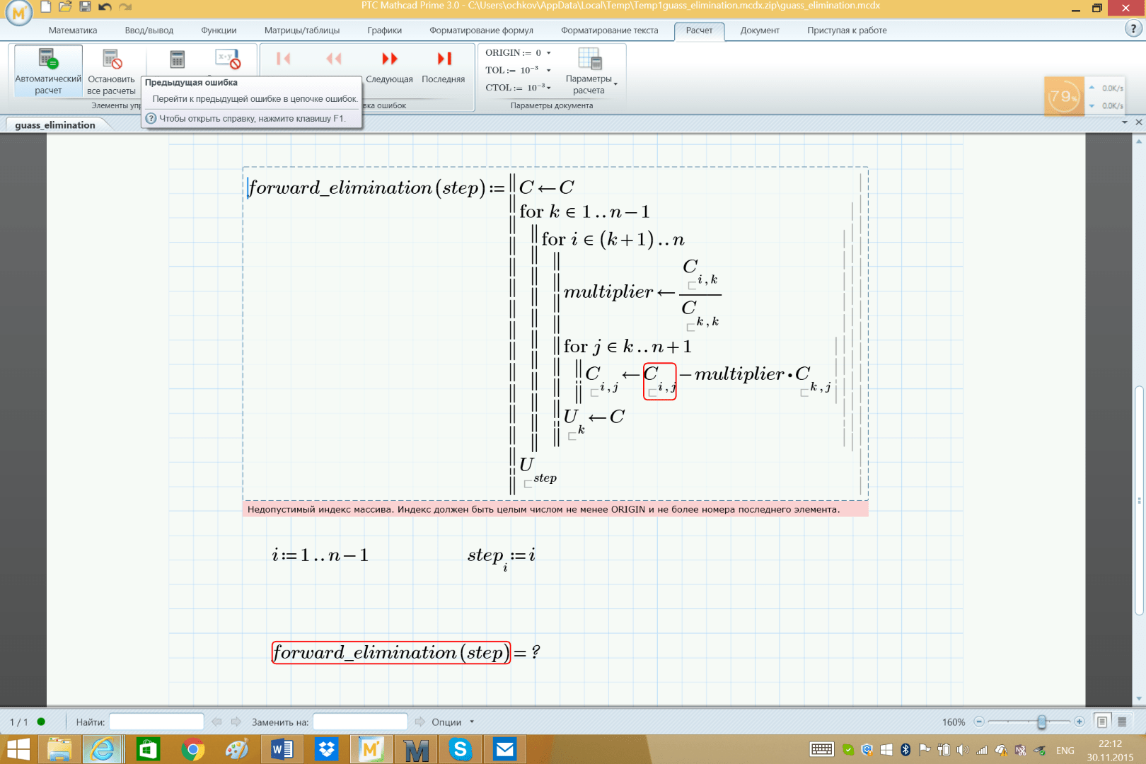 Not Able To Do Guass Elimination Method In Mathcad