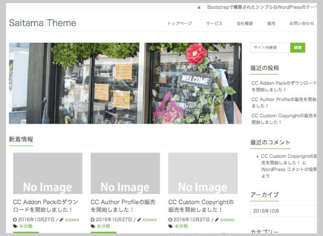 saitama-theme