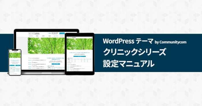 WordPress テーマ by Communitycom クリニックシリーズ設定マニュアル