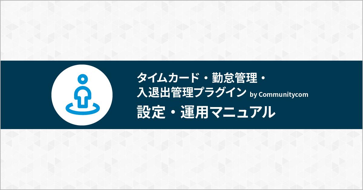 タイムカード・勤怠管理・入退室管理プラグイン設定マニュアル