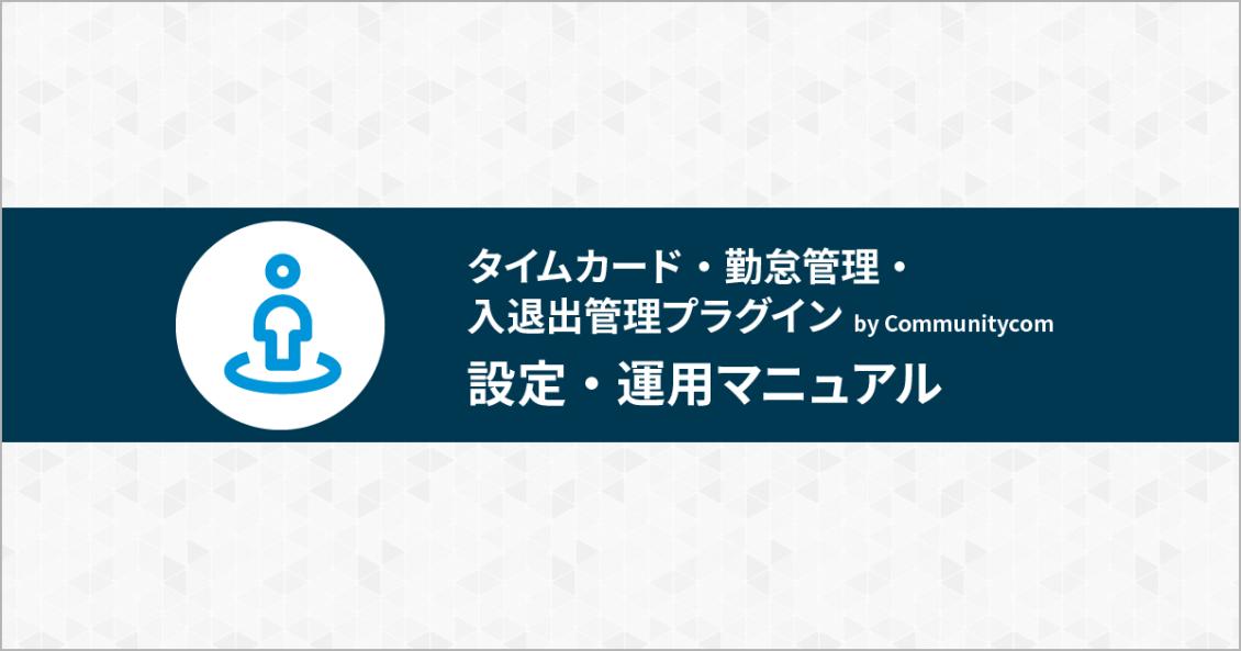 タイムカード・勤怠管理・入退出管理プラグイン by Communitycom 設定・運用マニュアル