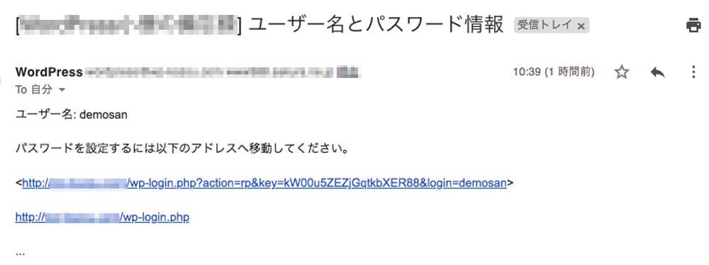 画面:ユーザー名とパスワード情報のメール文面