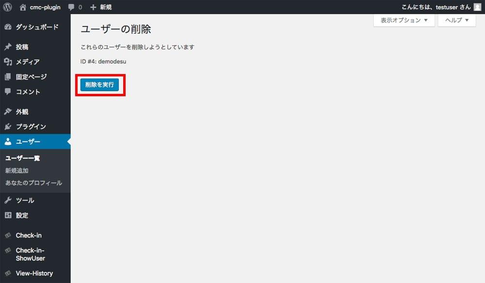 画面:ユーザーの削除画面