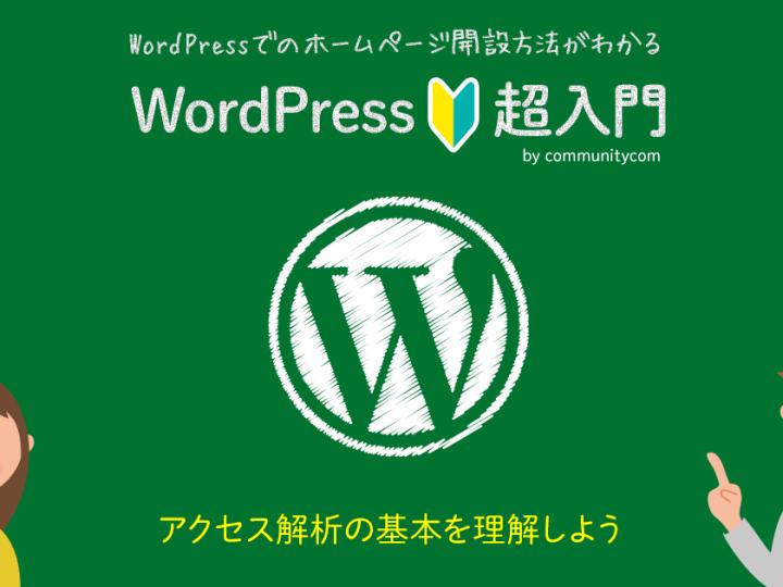 WordPress(ワードプレス)超入門 アクセス解析の基本を理解しよう