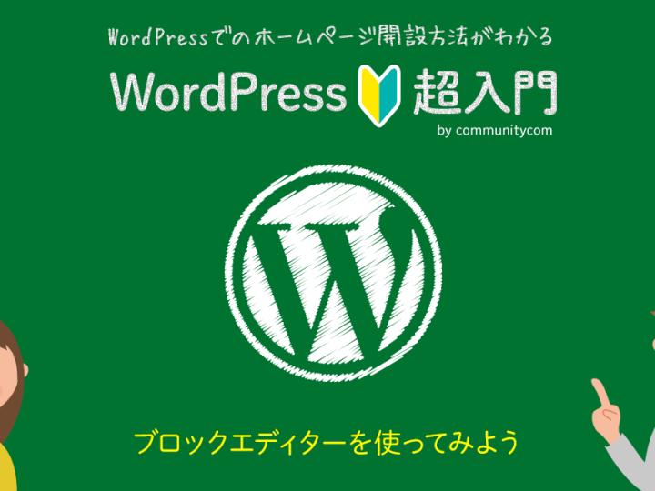 WordPress(ワードプレス)超入門 ブロックエディター(Gutenbergエディター)を使ってみよう