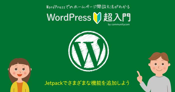 WordPress(ワードプレス)超入門 Jetpack(ジェットパック)でさまざまな機能を追加しよう