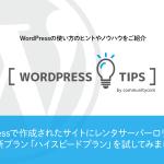 WordPress(ワードプレス)で作成されたサイトにレンタルサーバーロリポップ!の新プラン「ハイスピードプラン」を試してみました