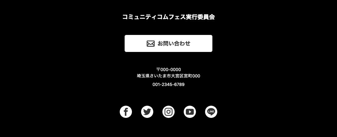 画面:フッター運営者情報