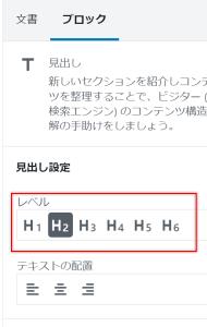 ブロックパネルでも見出しのレベルをH2からH6まで設定できる