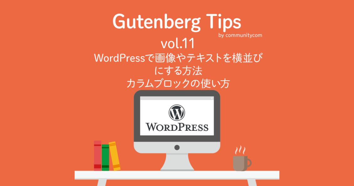 WordPressで画像やテキストを横並びにする方法 カラムブロックの使い方